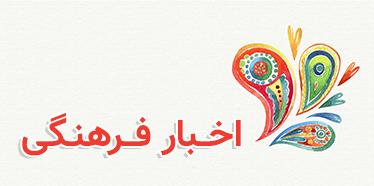 اخبار فرهنگی دبیرستان سلام صادقیه