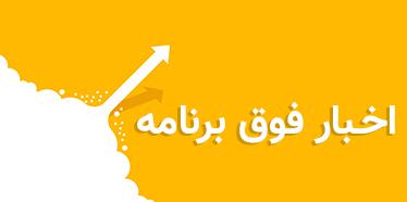 اخبار فوق برنامه دبیرستان سلام صادقیه