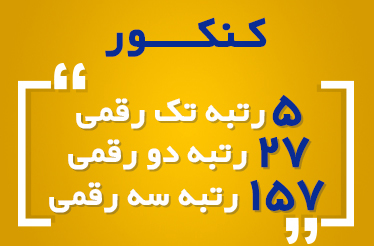 کنکور2 دبیرستان سلام صادقیه