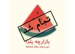 اتمام بازارچه شب یلدا دبیرستان سلام صادقیه