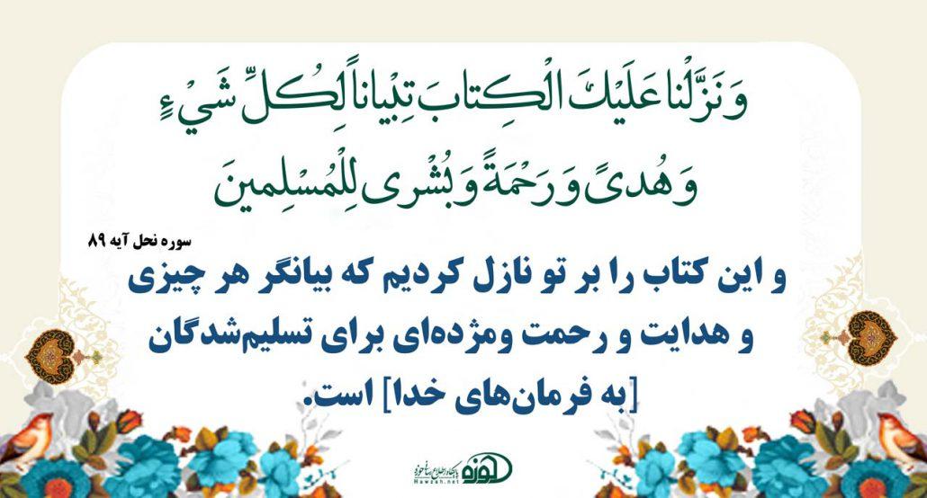 سلام صادقیه قرآن