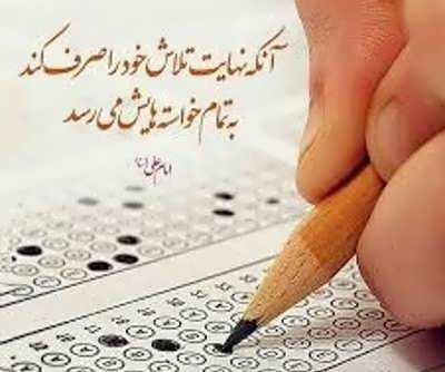موفقیت تحصیلی سلام صادقیه - اردوی علمی پایه دهم دبیرستان سلام صاقدیه