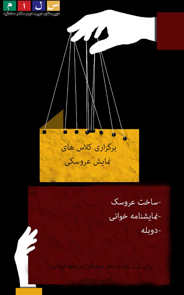 پوستر نمایش عروسکی دبیرستان سلام صادقیه