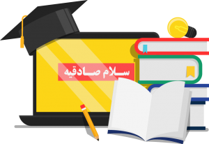 نکات آزمون دبیرستان سلام صادقیه - آزمون آنلاین