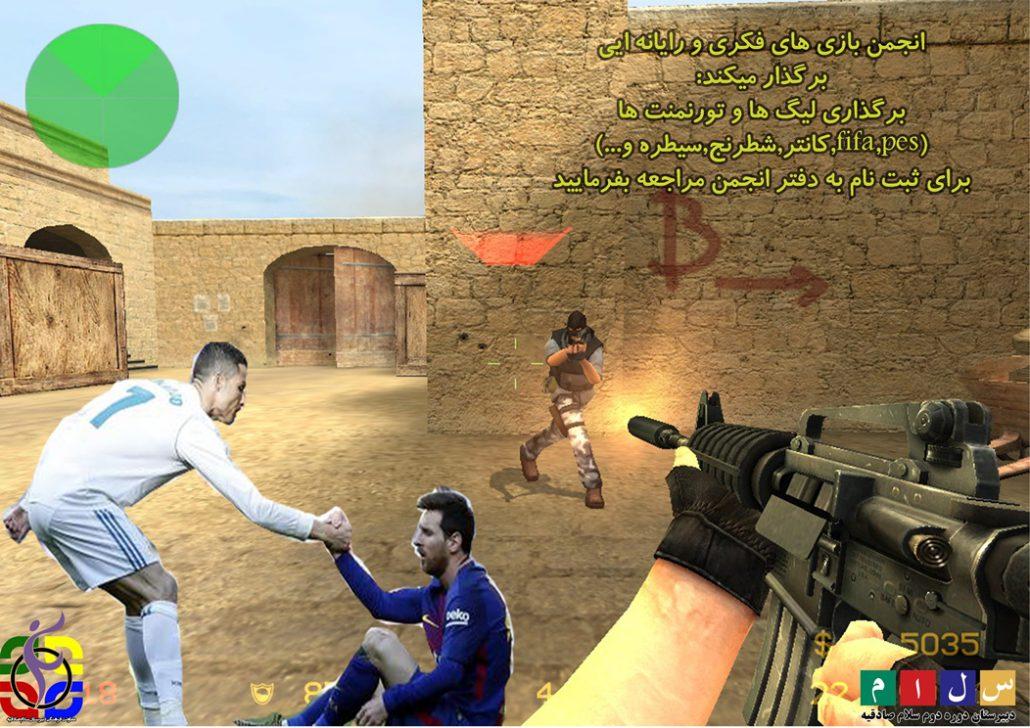 پوستر انجمن بازی دبیرستان سلام صادقیه
