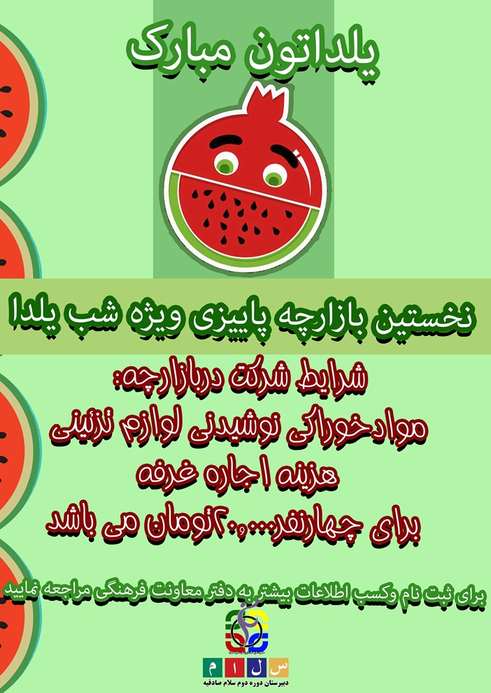 پوستر بازارچه شب یلدا دبیرستان سلام صادقیه