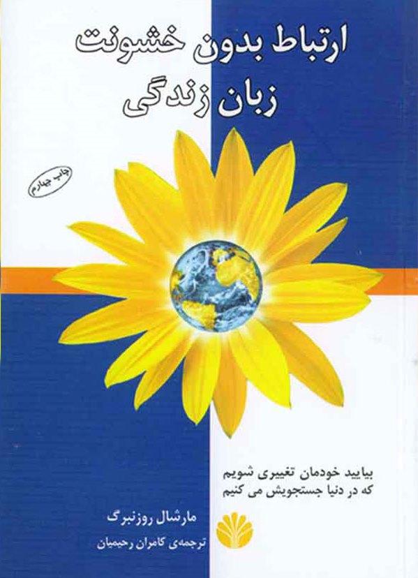 کتاب ارتباط بدون خشونت دبیرستان سلام صادقیه