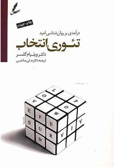کتاب تئوری انتخاب ترجمه دکتر علی صاحبی