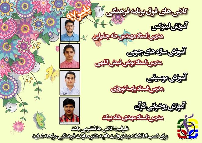 کلاسهای دانش آموز محور دبیرستان سلام صادقیه