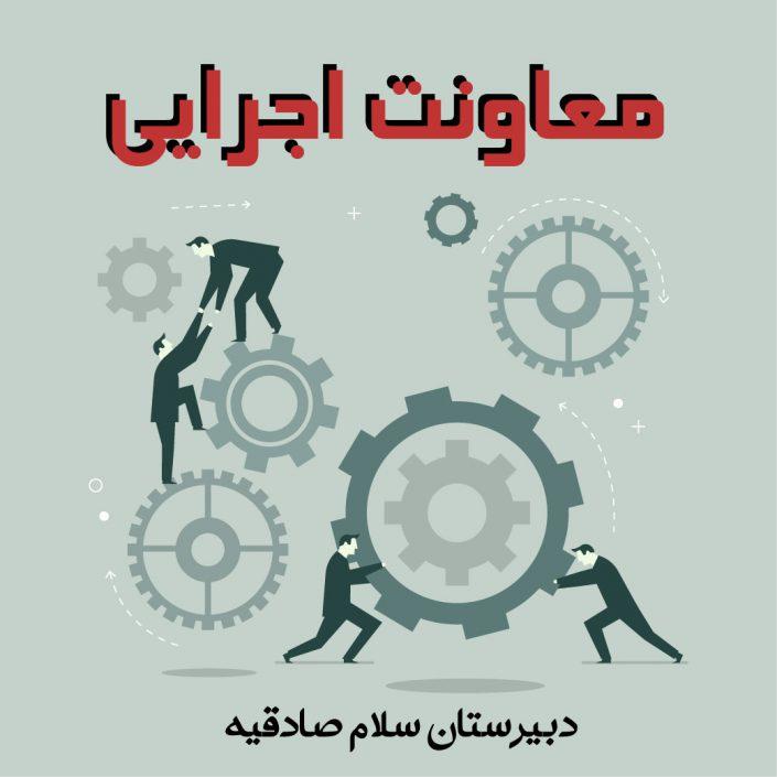 معاونت اجرایی دبیرستان سلام صادقیه