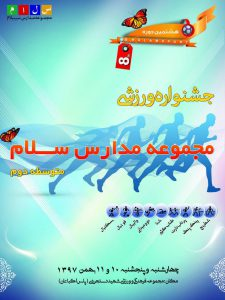 پوستر هشتمین جشنواره ورزشی مجموعه مدارس سلام