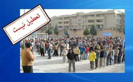مدارس روز یکشنبه ۲۱ بهمن تعطیل نیست