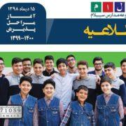اطلاعیه ثبت نام سال تحصیلی 1399-1400 در مدارس سلام