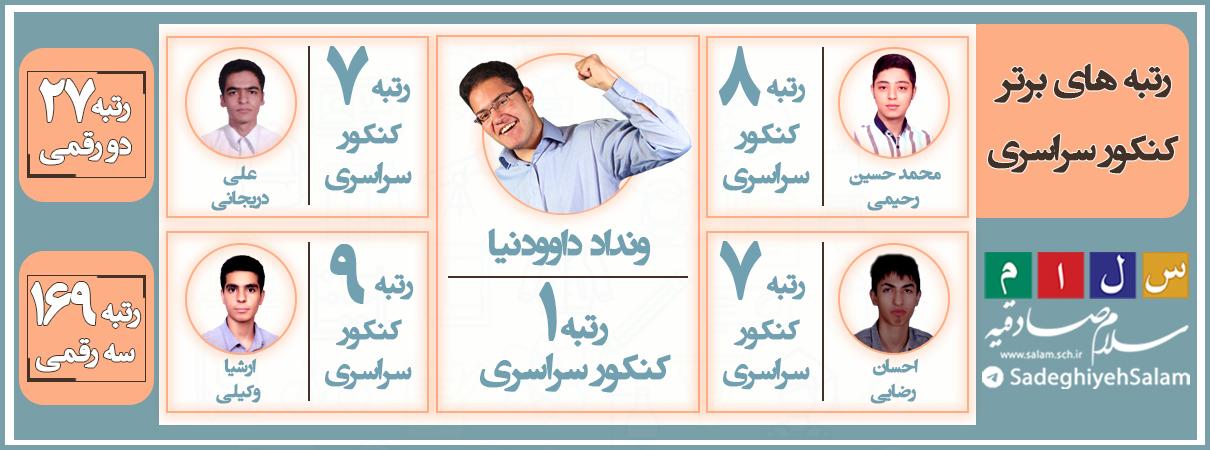 بنر رتبه های برتر کنکور سراسری دبیرستان سلام صادقیه