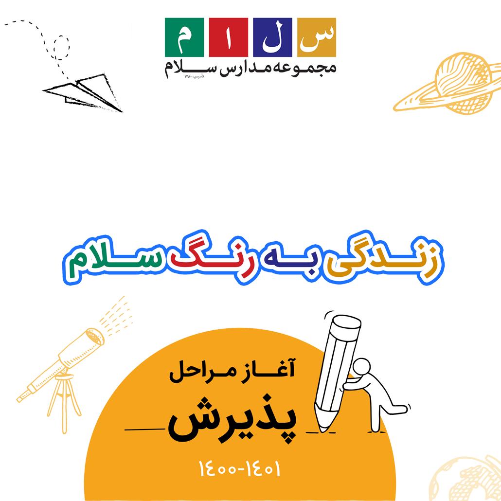 آغاز ثبت نام سال تحصیلی 1401-1400 دبیرستان دوره دوم سلام صادقیه