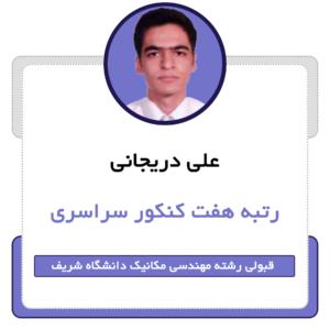 علی دریجانی رتبه هفت کنکور سراسری از دبیرستان سلام صادقیه