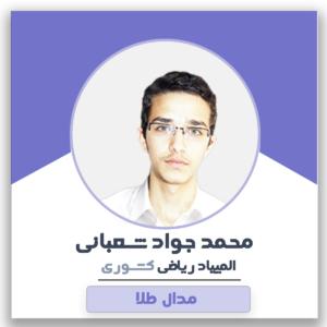 مدال طلای المپیاد ریاضی کشوری محمد جواد شعبانی
