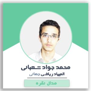 مدال نقره المپیاد ریاضی جهانی محمد جواد شعبانی