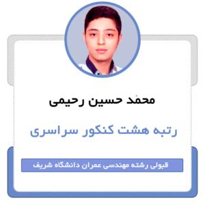 محمد حسین رحیمی رتبه هشت کنکور سراسری از دبیرستان سلام صادقیه