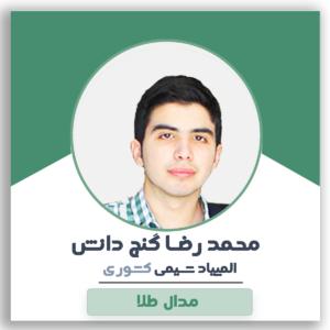 مدال طلای المپیاد شیمی کشوری محمد رضا گنج دانش