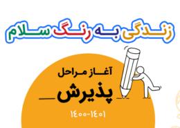 ثبت نام سال تحصیلی 1401-1400 دبیرستان سلام صادقیه